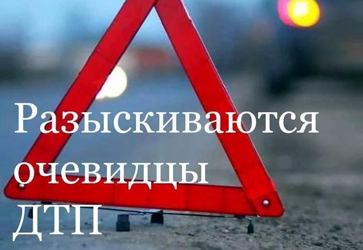 В Новозыбкове разыскиваются очевидцы смертельной аварии