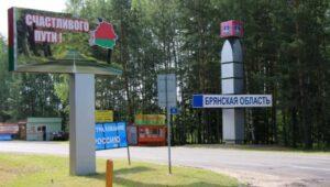 В Брянской области частично сняли ограничения на белорусской границе